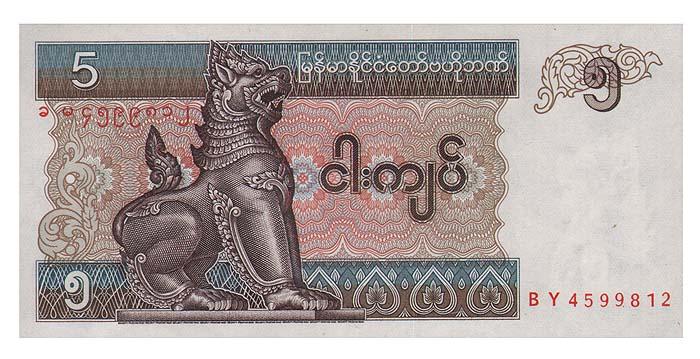 Банкнота номиналом 5 кьят. Мьянма, 1996 год