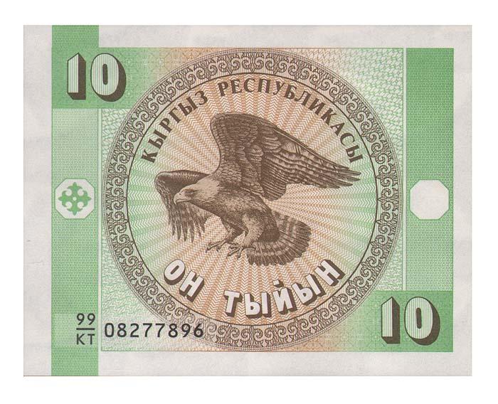 Банкнота номиналом 10 тыйын. Кыргызстан, 1993 год