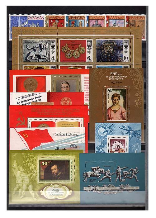 Годовой комплект марок за 1977 год, СССР131004Годовой комплект марок за 1977 год, СССР. Сохранность хорошая.