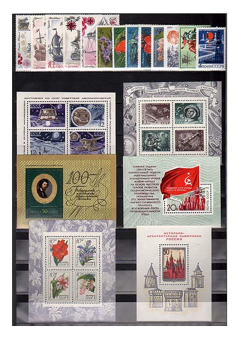 Годовой комплект марок за 1971 год, СССР131004Годовой комплект марок за 1971 год, СССР. Сохранность хорошая.