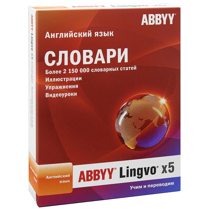 ABBYY Lingvo x5. Английский язык. Домашняя версия