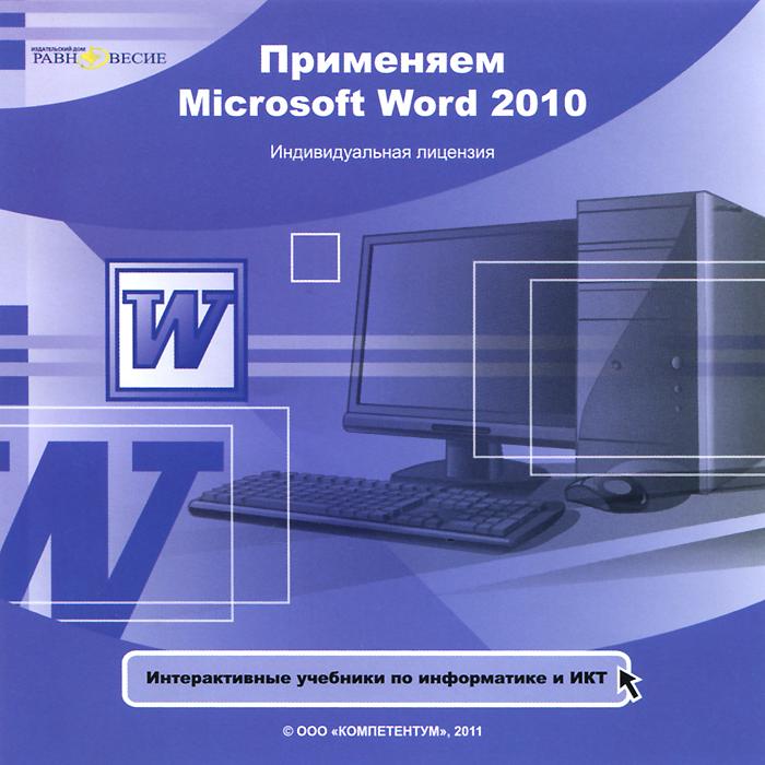 Применяем Microsoft Word 2010