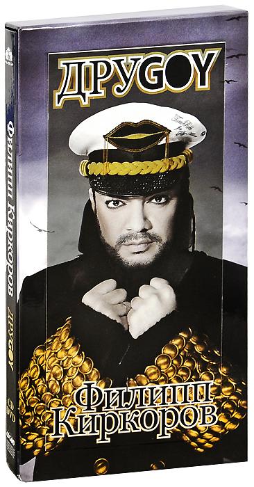 Филипп Киркоров. ДруGOY (3 CD + DVD) 2011