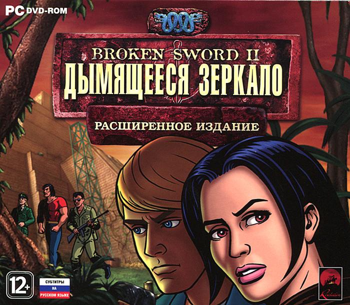 Broken Sword II. Дымящееся зеркало. Расширенное издание, 1С-СофтКлаб / Revolution Software, Ltd.