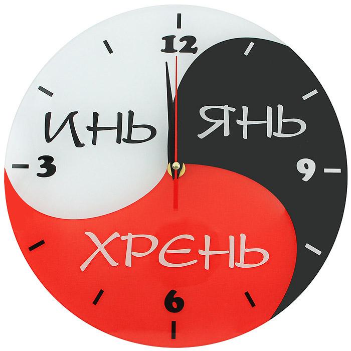 Настенные античасы Инь Янь Хрень. 9267092670Настенные кварцевые античасы Инь Янь Хрень своим эксклюзивным дизайном подчеркнут оригинальность интерьера вашего дома. Часы выполнены с обратным механизмом хода, цифры расположены на циферблате против обычного хода часовой стрелки. Часы выполнены из стекла и оформлены надписями Инь, Янь, Хрень. Эти часы украсят вашу комнату и приведут в восхищение друзей. Характеристики: Материал: стекло, пластик, металл. Диаметр часов: 28 см. Размер упаковки: 30 см х 29 см х 5 см. Артикул: 92670. Производитель: Россия. Работают от 1 батарейки мощностью 1,5V типа АА (не входит в комплект).