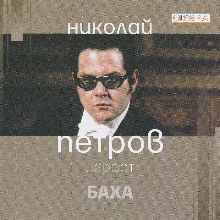 Николай Петров играет Баха