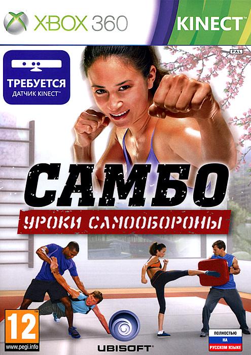 Самбо: Уроки cамообороны
