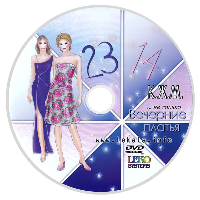 ЖУРНАЛ МОДЕЛЕЙ № 14, №23Компьютерный журнал моделей - это журнал, содержащий выкройки моделей одежды на любой размер! На диске представлено 70 моделей женской одежды. Выбрав понравившуюся модель, введите в программу нужные размеры, и принтер распечатает идеальные выкройки для вашей фигуры. Как работает диск с программой: Диск устанавливается в компьютер. Выберите из каталога модель. Введите размеры. Программа сама рассчитывает и распечатывает выкройку. Склейте листы - и Вы получите точную индивидуальную выкройку в натуральную величину. Для работы требуется: Принтер формата А4-А0. Обычная бумага формата А4-А0.