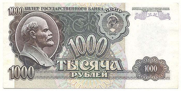 Купюра 1000 рублей. Россия, 1992 год131004Купюра 1000 рублей. Россия, 1992 год. Размер 14,3 х 7 см.