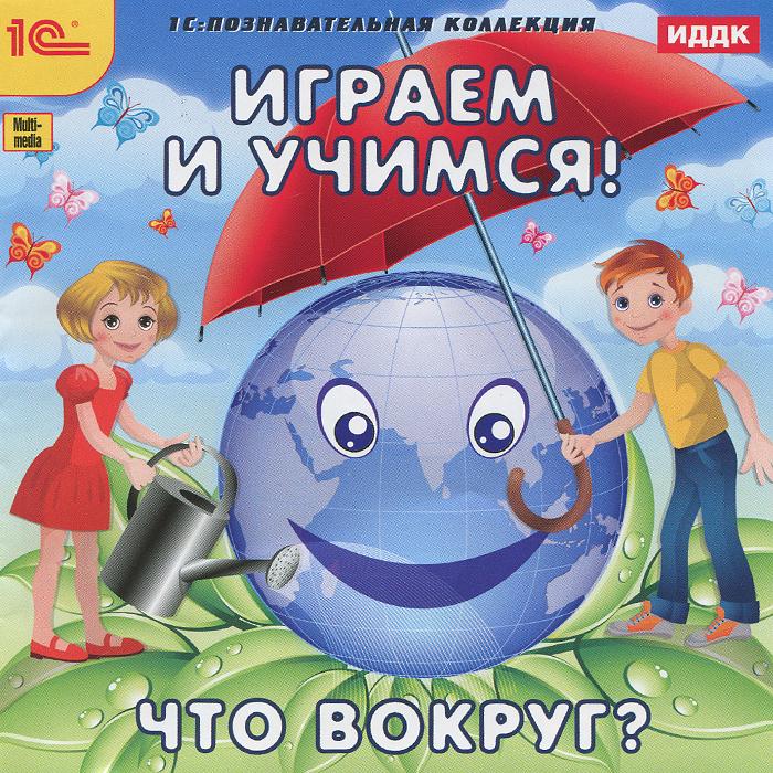 1С: Познавательная коллекция. Играем и учимся. Что вокруг?
