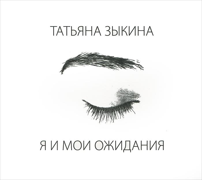 Издание содержит 24-страничный буклет с текстами песен на русском языке.