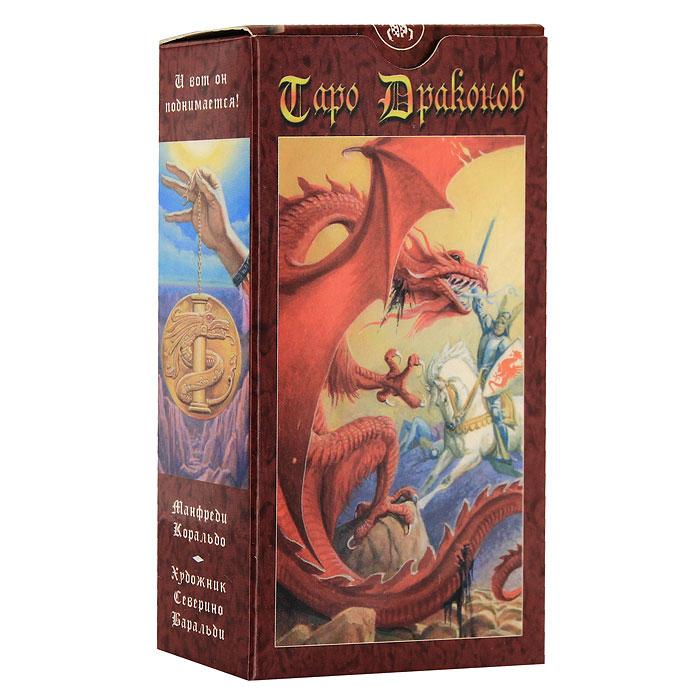 Карты Таро Аввалон-Ло скарабео Таро Драконов, инструкция на русском языке. AV94AV94Дракон - это мифологический крылатый змей, существо, сочетающее в себе признаки разных животных. Существовали ли драконы на самом деле? Некоторые ученые полагают, что да. Во всяком случае, дракон или Большой змей - олицетворение космических энергий и природной силы - наиболее распространенный символ среди народов и учений разных стран и времен. В наше время драконы - частые персонажи фантастических произведений, лишь частично сохранившие в себе черты своих древних корней. На картах этой колоды изображены персонажи из мифов Африки, Азии, Америки, Европы и Океании, интерпретированные с позиции традиционного Таро. Гадание по картам Таро - самая древняя и самая популярная в Европе карточная система. До сих пор многие серьезные исследователи этого искусства продолжают нескончаемые споры о том, где и когда впервые появилась колода Таро в ее традиционном ныне виде (22 Старшие карты и 56 Младших). Подавляющее большинство исследователей сходятся во мнении, что истоки знаний,...