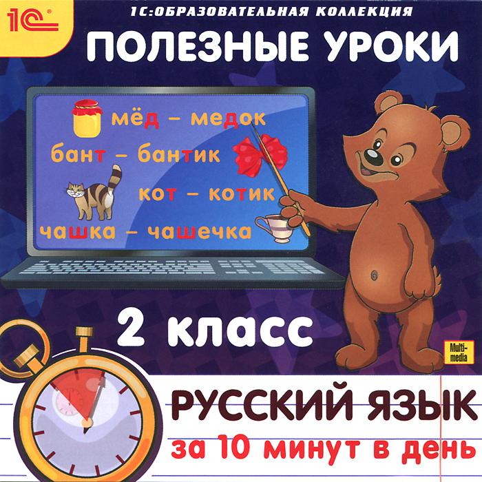 Полезные уроки. Русский язык за 10 минут в день. 2 класс