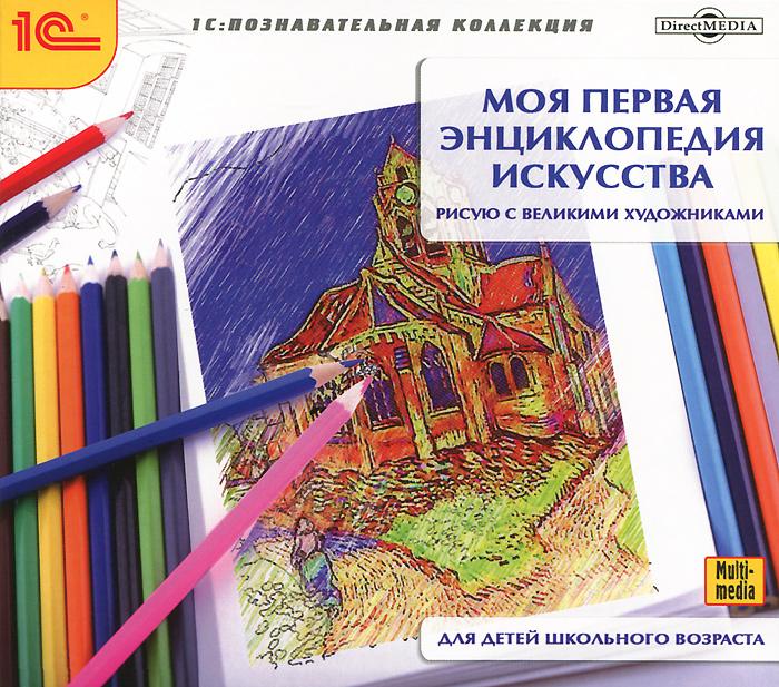 Моя первая энциклопедия искусства. Рисую с великими художниками