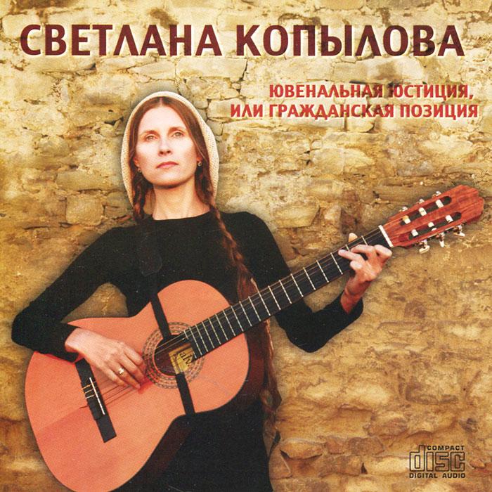 Светлана Копылова. Ювенальная юстиция, или гражданская позиция