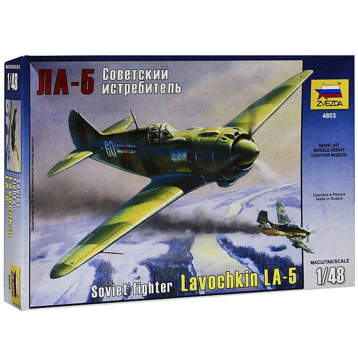Сборная модель Советский истребитель Ла-54803Сборная модель Советский истребитель Ла-5 привлечет внимание не только ребенка, но и взрослого и позволит своими руками создать уменьшенную копию известного самолета. Самолет Ла-5 оказался очень удачным и помог многим советским летчикам стать асами: на Ла-5 в 63-м гвардейском полку воевал и одержал свою первую победу вернувшийся в строй после ампутации обеих ног Алексей Маресьев; на Ла-5 6 июля 1943 г. над Курской дугой летчик 88-го ГИАП А.К.Горовец в одном бою сбил сразу 9 немецких пикировщиков Ju-87.