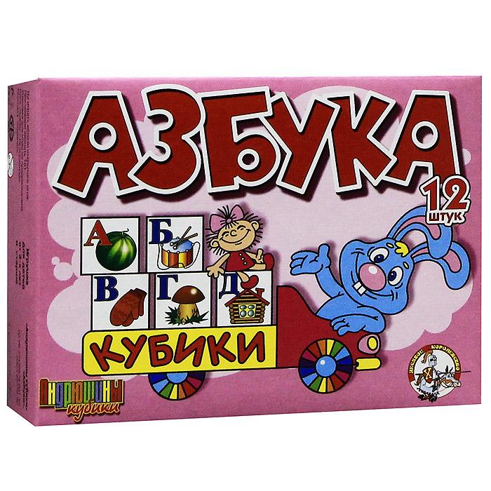 Набор кубиков Азбука, 12 шт. 0051600516Набор кубиков Азбука привлечет внимание малыша и познакомит его с буквами. Набор состоит из двенадцати ярких кубиков с изображением букв и соответствующих им картинок. Игра с кубиками развивает зрительное восприятие, наблюдательность и внимание, мелкую моторику рук и цветовосприятие.