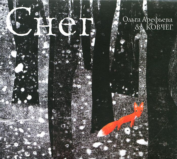Издание содержит 12-страничный буклет с текстами песен на русском языке.