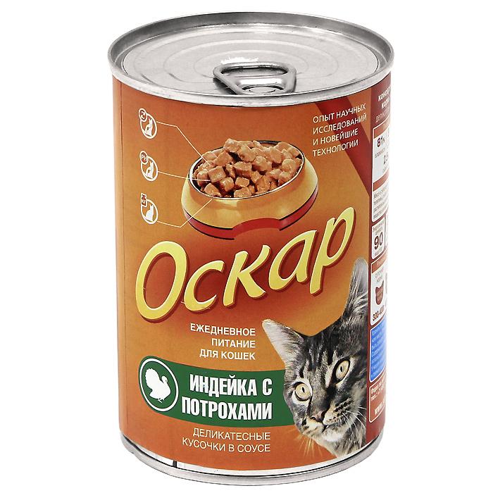 """Консервы для кошек """"Оскар"""", индейка с потрохами в соусе"""