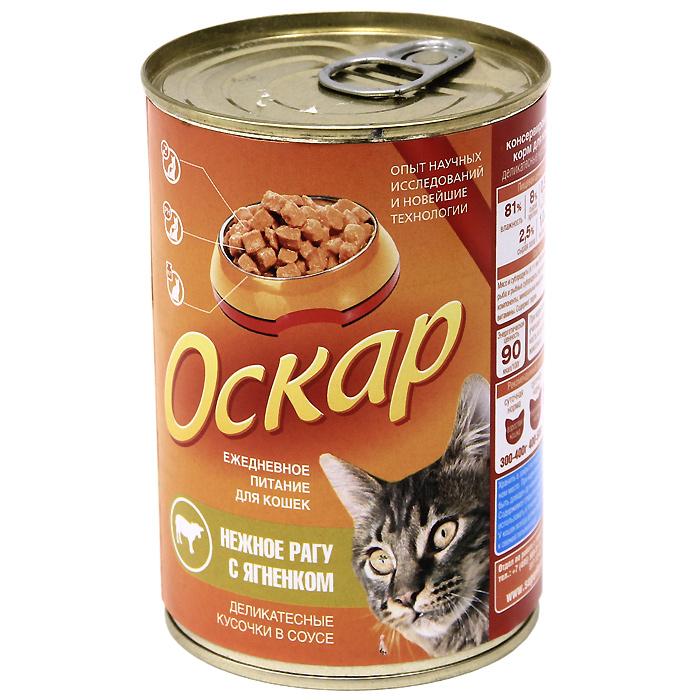 """Консервы для кошек """"Оскар"""", нежное рагу с ягненком"""