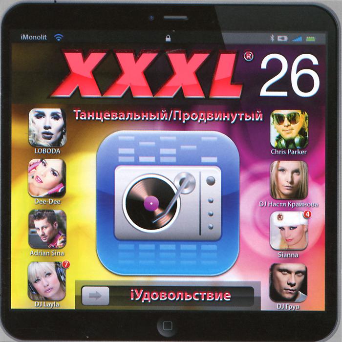 XXXL 26.Танцевальный/Продвинутый 2011 Audio CD