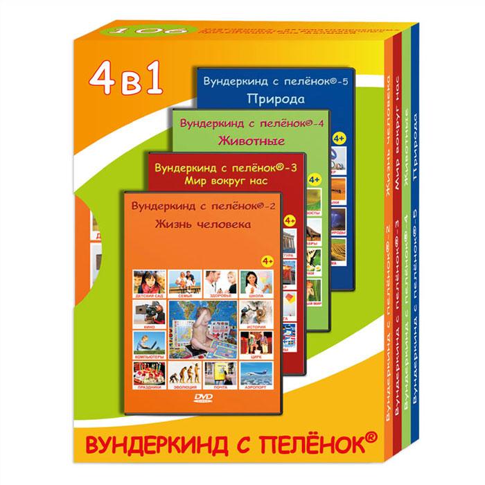 ���������� ����� ���������� � ������� 4�1: 4 ����� �� ���� 3-�!!! - ���������� � ����������-�����4���������� ����� ���������� � ������� ������������ ����� ���������� ������������, ���������� 4 DVD-�����: ����� ��������, ��� ������ ���, ��������, �������, ������� ������� �� ��� ������� ������ ��������� ������� ������� �������� ���� � ��������������� ������. �� DVD-������ ������������ 106 ����������, ������������� �����������, ��������������� ��� �����, �� ����� ������������� � ���������� ����. ��� ������ �������� ��������� �������� ����������� � ������� ������� � ���� ��� �������� ����������������� ������ �� ���������� ����. ���� �������� ������ ����� ����� ��������� � ��������������� ��� ����.