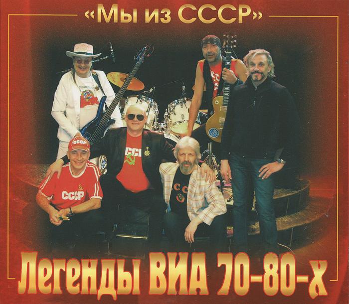 Zakazat.ru Легенды ВИА 70-80-х. Мы из СССР