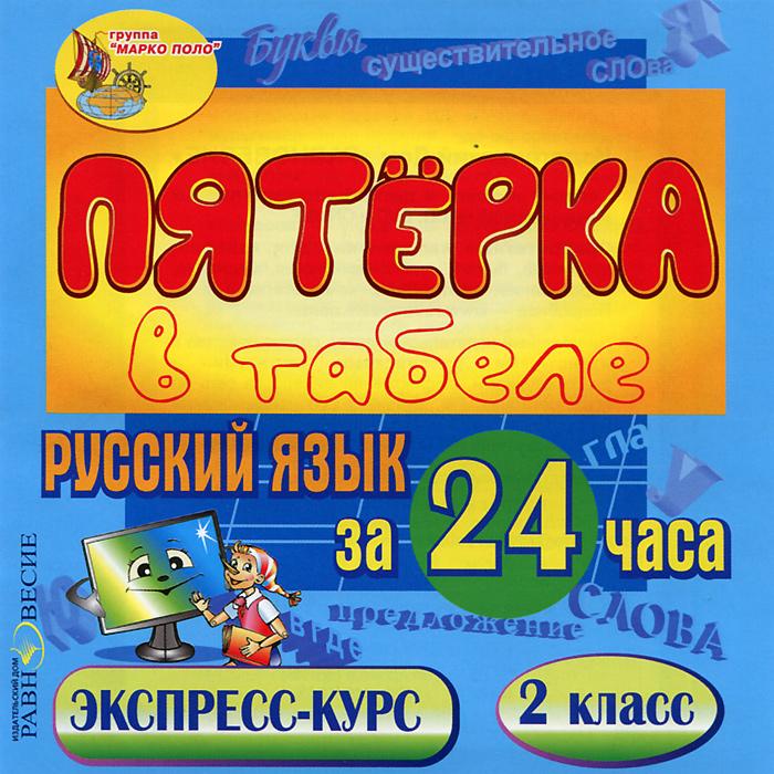 Пятерка в табеле. Русский язык за 24 часа