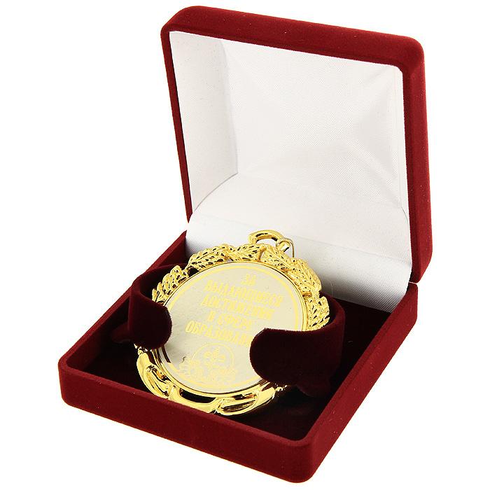 Медаль сувенирная За выдающиеся достижения в сфере образования!19 317Сувенирная медаль, выполненная из металла золотистого цвета и оформленная надписью За выдающиеся достижения в сфере образования, станет оригинальным и неожиданным подарком для каждого. К медали крепится золотистая лента. Такая медаль станет веселым памятным подарком и принесет массу положительных эмоций своему обладателю. Медаль упакована в подарочный футляр, обтянутый бархатистой тканью бордового цвета.