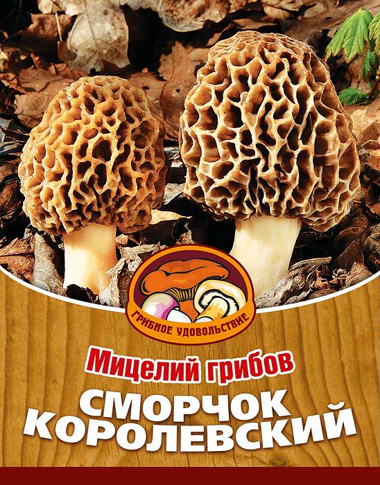 Мицелий грибов Сморчок королевский, субстрат. Объем 60 мл10004Сморчок королевский считается главным грибом в странах Западной Европы и в Америке. Благодаря мицелию грибов Сморчок королевский теперь вы без труда сможете вырастить любимые грибы у себя в саду или дома. И уже через год после посадки у вас появится первый урожай грибов. За один год можно собрать до 5 кг грибов с 1 кв. метра. Для того чтобы вырастить грибы вам понадобится: мицелий Грибное удовольствие, грунт для комнатных растений, опилки, древесная зола, листья деревьев. Благоприятное время для посадки мицелия Сморчок королевский - с апреля по август. Плодоносят мицелии в среднем от 3 до 5 лет, в зависимости от сорта грибов.