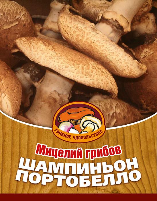 """Грибное удовольствие Мицелий грибов """"Шампиньон портобелло"""", субстрат. Объем 60 мл 10003"""