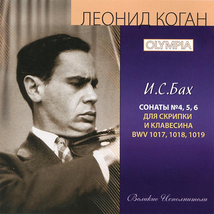 Леонид Коган. Бах. Сонаты 4-6 2012 Audio CD