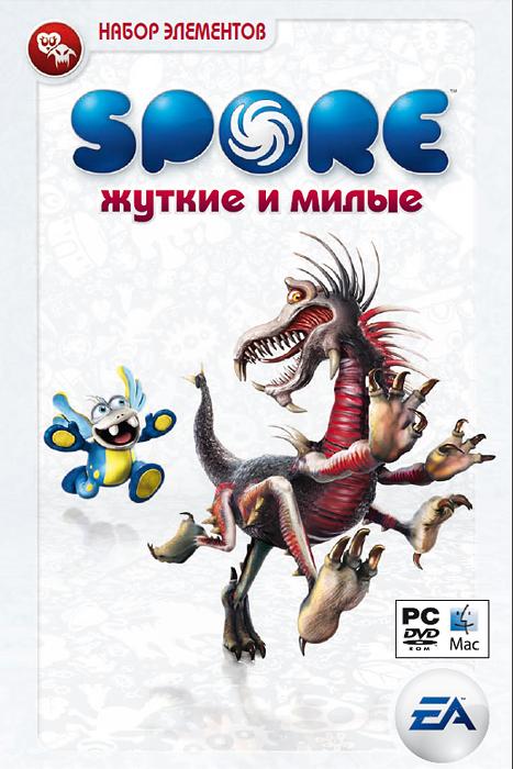 Spore: Жуткие и милые. Набор элементов