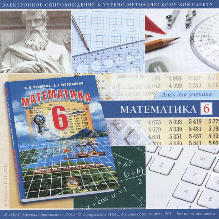 Электронное сопровождение к УМК Математика. 6 класс. Для ученикаЭлектронное сопровождение к учебно-методическому комплекту Математика. 6 класс составлено в соответствии с требованиями федерального компонента государственного стандарта основного общего образования и примерной программы учебного предмета Математика для учащихся 6 классов. Диск содержит материал двух типов: теоретический и задания для устного счета. Материалы расположены как по параграфам, так и по темам, что позволяет использовать их ко всем изданиям учебника. Понятия и правила представлены в яркой образной форме, что облегчит ребенку восстановление в памяти теоретического материала, разобранного на уроке, а также поможет лучше понять объяснительный текст, в случае его самостоятельного изучения. Имеются образцы оформления решения примеров, задач и уравнений. Задания для устного счета привлекательны как по дизайну, так и по содержанию, что делает работу по формированию вычислительных навыков интересной и увлекательной. Пособие разработано на основе учебника...