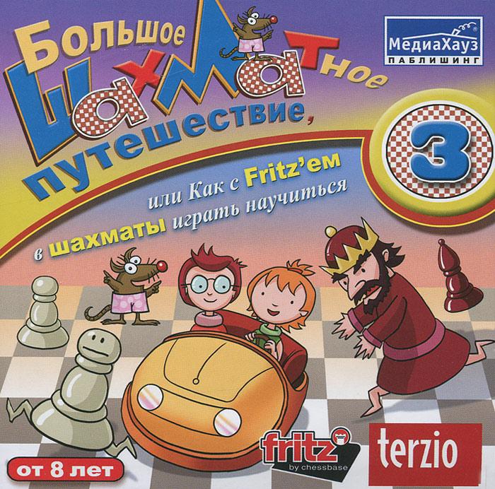 Большое шахматное путешествие 3 или как с Fritz'ем в шахматы играть научиться