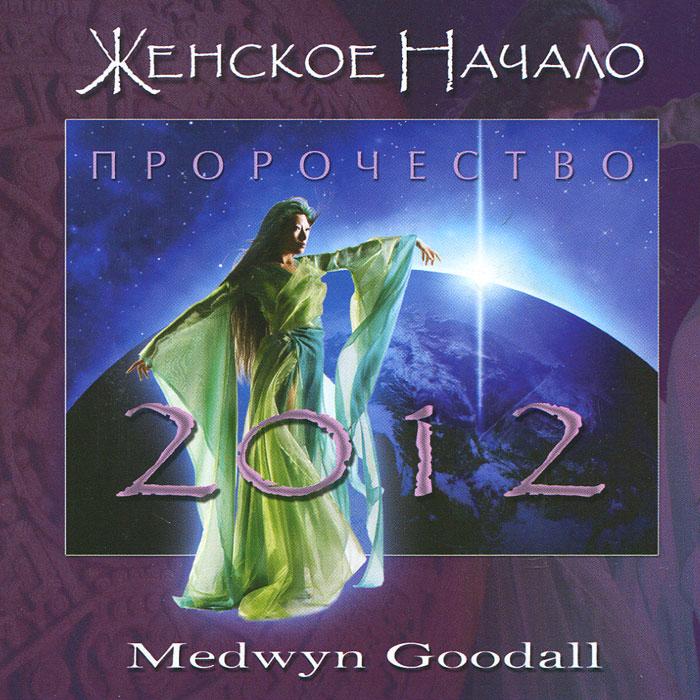 Medwyn Goodall. Пророчество 2012
