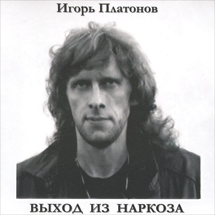 Игорь Платонов. Выход из наркоза