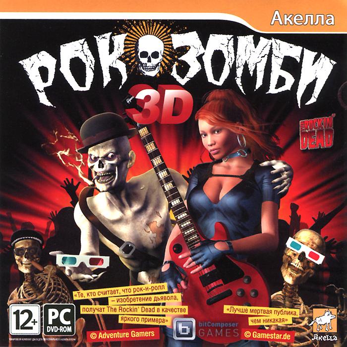 Рок-зомби 3D