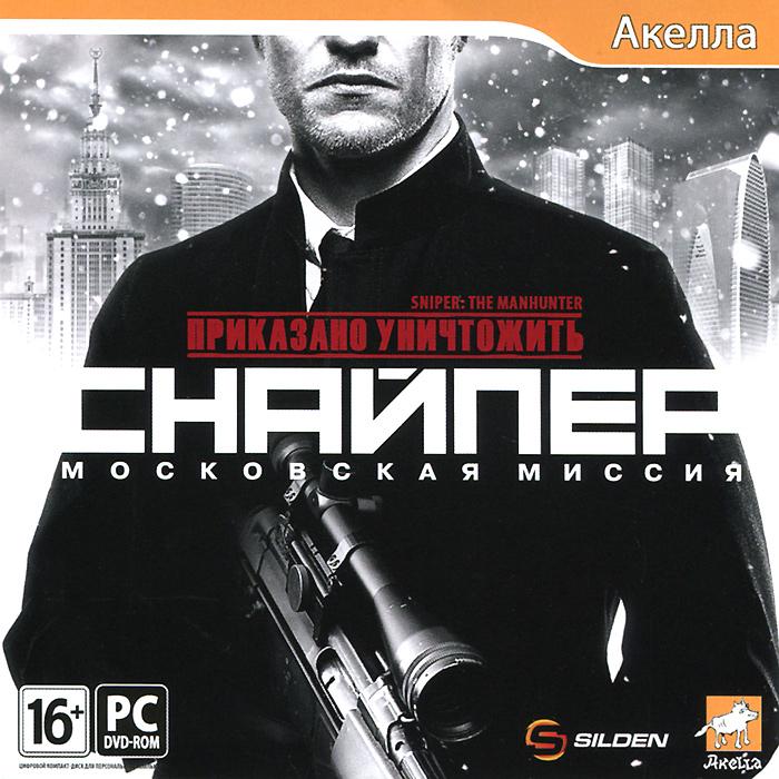 Приказано уничтожить. Снайпер. Московская миссия
