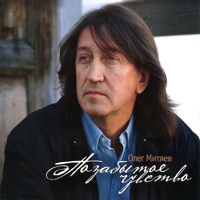 Издание содержит 24-страничный буклет с аккордами и текстами песен на русском языке.