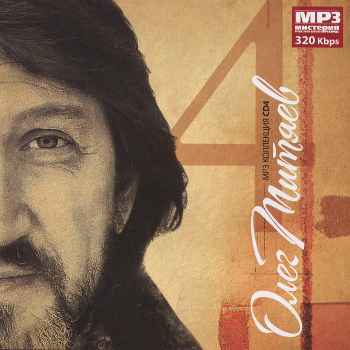 Олег Митяев. MP3 коллекция. CD4 (mp3)