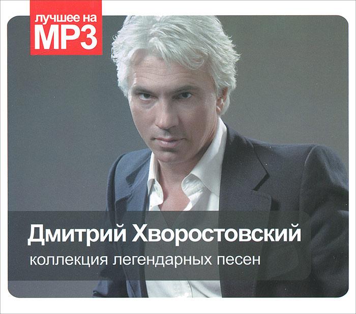 Дмитрий Хворостовский. Коллекция легендарных песен (mp3)