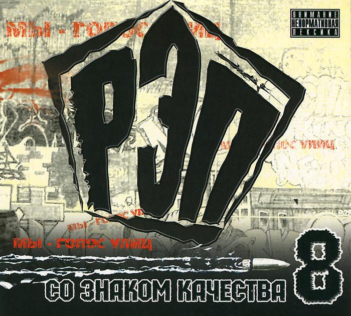 Zakazat.ru Рэп со знаком качества 8