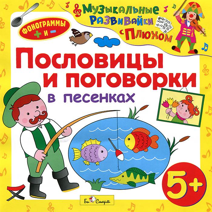 Zakazat.ru: Пословицы и поговорки в песенках