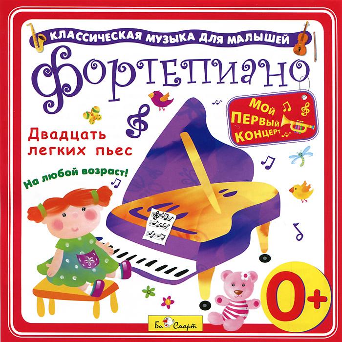 Фортепиано. Классическая музыка для малышей