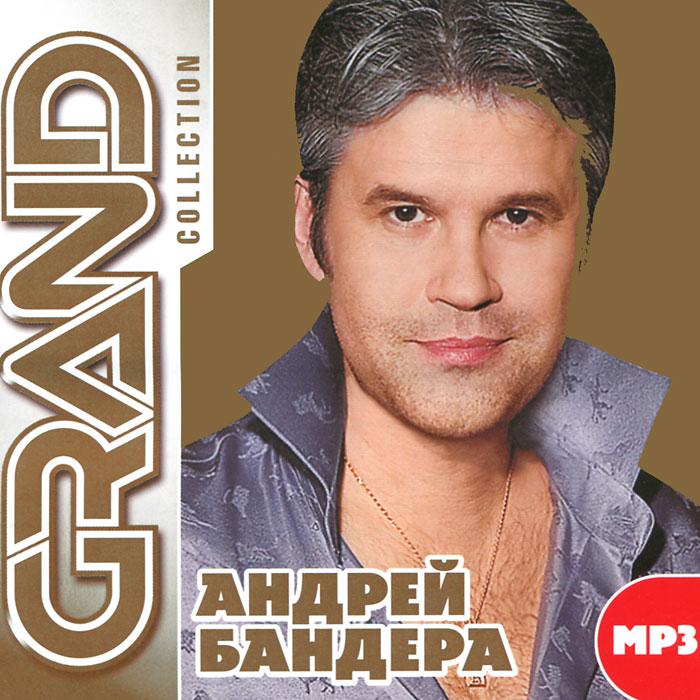 Андрей бандера новые песни 2015 скачать мр3