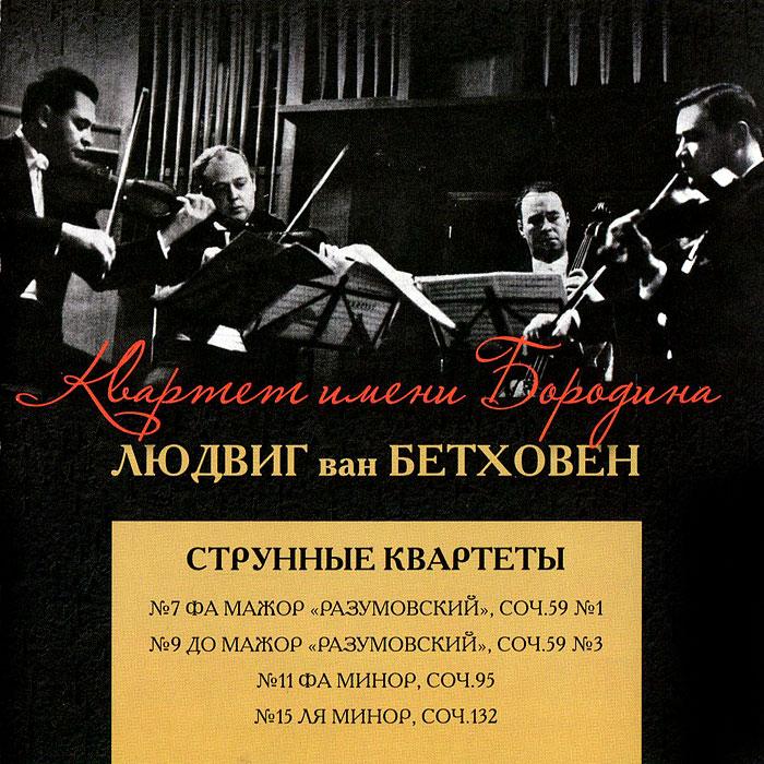 Квартет Бородина. Бетховен. Струнные квартеты (2 CD)