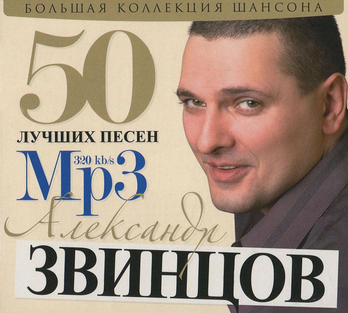 Александр Звинцов. 50 лучших песен (mp3)
