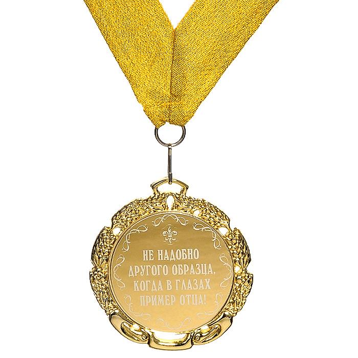 Медаль сувенирная Не надобно другого образца, когда в глазах пример отца!25097Сувенирная медаль, выполненная из металла золотистого цвета оформленная надписью Не надобно другого образца, когда в глазах пример отца!, станет оригинальным и неожиданным подарком. К медали крепится золотистая лента. Такая медаль станет веселым памятным подарком и принесет массу положительных эмоций своему обладателю.