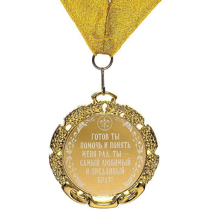 Медаль сувенирная Любимый и преданный брат25297Сувенирная медаль, выполненная из металла золотистого цвета оформленная надписью Готов ты помочь и понять меня рад, ты - самый любимый и преданный брат!, станет оригинальным и неожиданным подарком. К медали крепится золотистая лента. Такая медаль станет веселым памятным подарком и принесет массу положительных эмоций своему обладателю.